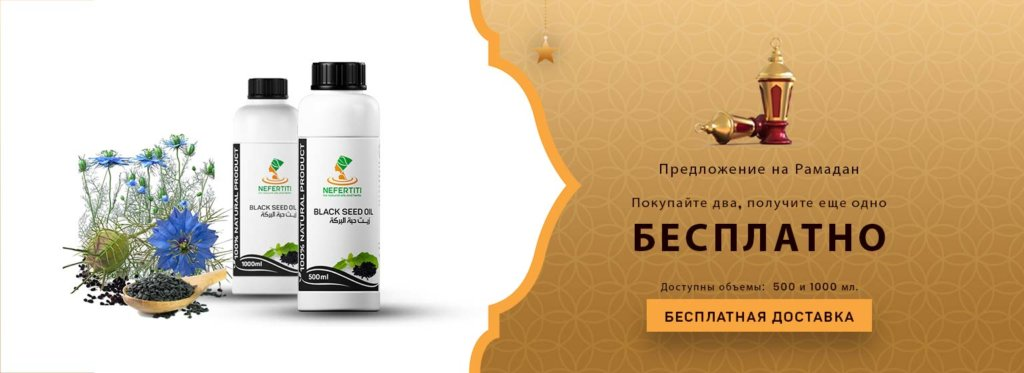 01 Nefertiti NaturalOilsHerbs RamadanOffer1 Blacksed 1litre Campagin Ru